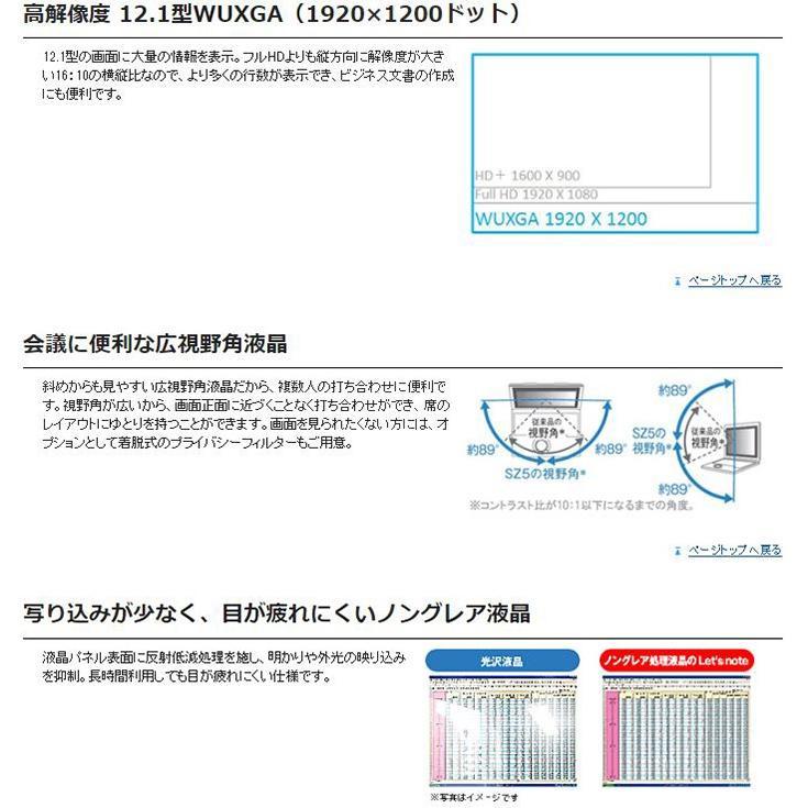 在宅勤務対応 Panasonic Let's note CF-SZ5 第六世代Core-i5 RAM:8GB SSD:256GB USB3.0 Webカメラ Win10 中古ノートパソコン pcmax 07