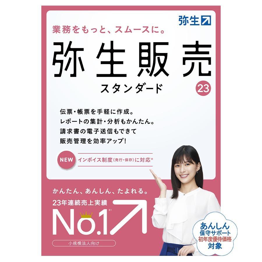 弥生販売21スタンダード(HTAP0001)|pcoffice