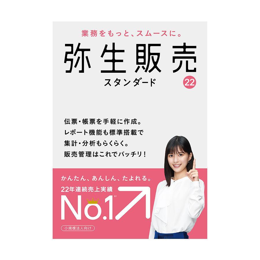 弥生販売21スタンダード(HTAP0001)|pcoffice|02