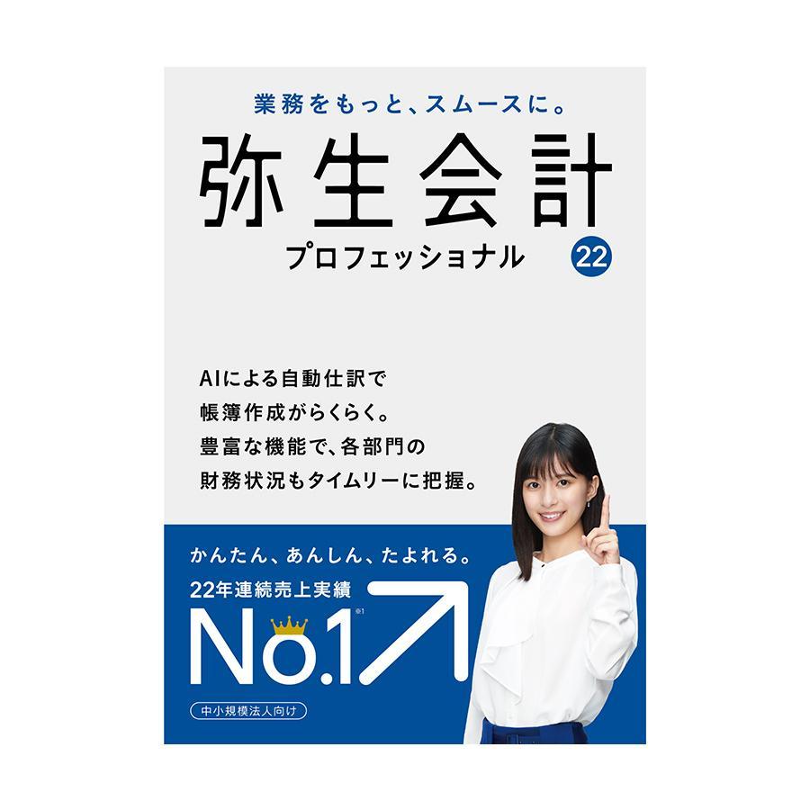 弥生会計21プロフェッショナル(YRAP0001):会計ソフト|pcoffice|02