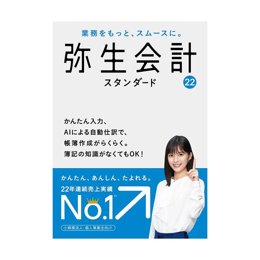 弥生会計21スタンダード(YTAP0001):会計ソフト|pcoffice|02