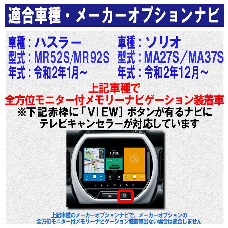 スズキ 新型ハスラー ソリオ ディーラーオプションナビ TVキャンセラー 令和2年 MR52S/MR92S MA27S/MA37S 対応 カプラーオン[N] pcparts 03