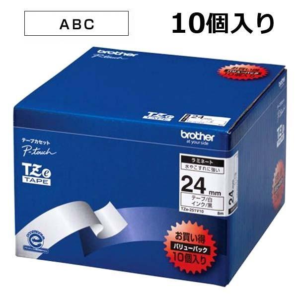 ブラザーTZe-251V10 ピータッチ用テープカートリッジ ラミネートテープ 白地/黒字 24mm 10本パック