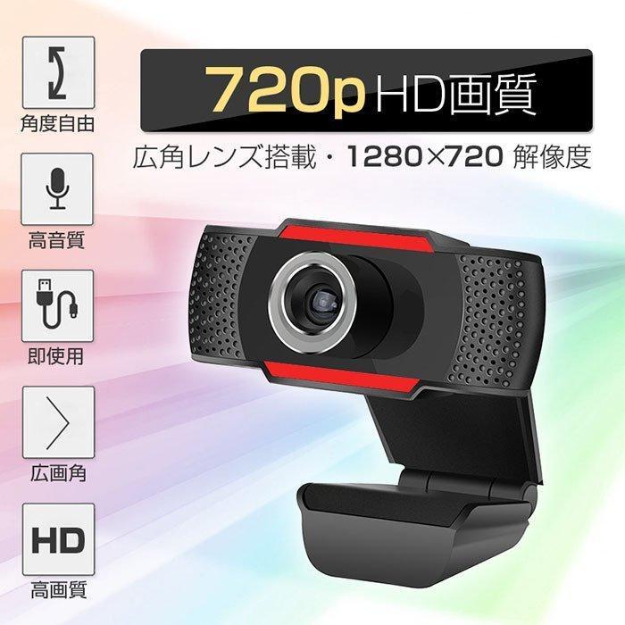ウェブカメラ マイク内蔵 Webカメラ 720p HD Windows MacOS対応 パソコン ノートパソコン用 PCカメラ 在宅勤務 web会議 テレワーク zoom 用 pctky