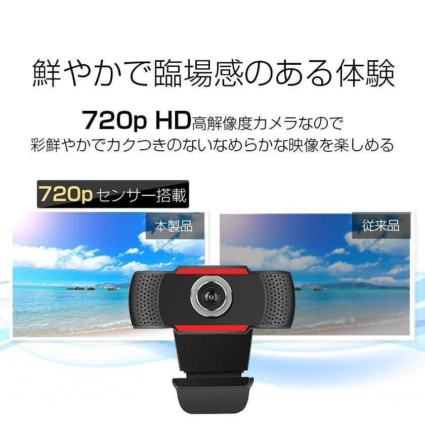 ウェブカメラ マイク内蔵 Webカメラ 720p HD Windows MacOS対応 パソコン ノートパソコン用 PCカメラ 在宅勤務 web会議 テレワーク zoom 用 pctky 02