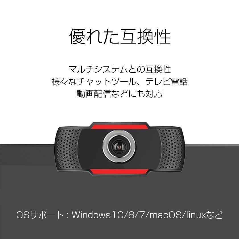 ウェブカメラ マイク内蔵 Webカメラ 720p HD Windows MacOS対応 パソコン ノートパソコン用 PCカメラ 在宅勤務 web会議 テレワーク zoom 用 pctky 11