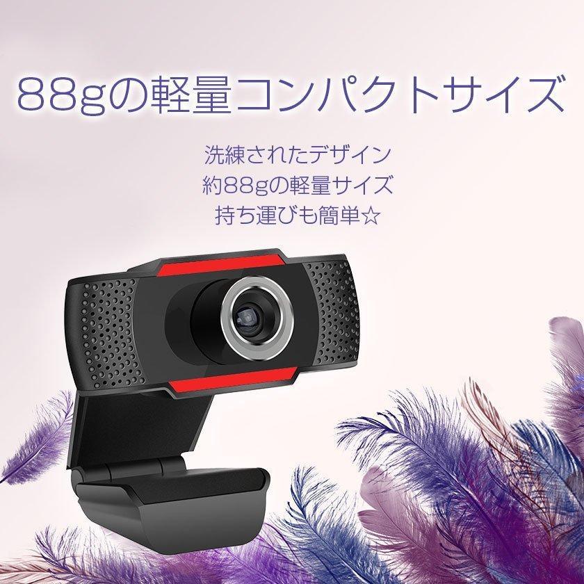 ウェブカメラ マイク内蔵 Webカメラ 720p HD Windows MacOS対応 パソコン ノートパソコン用 PCカメラ 在宅勤務 web会議 テレワーク zoom 用 pctky 12