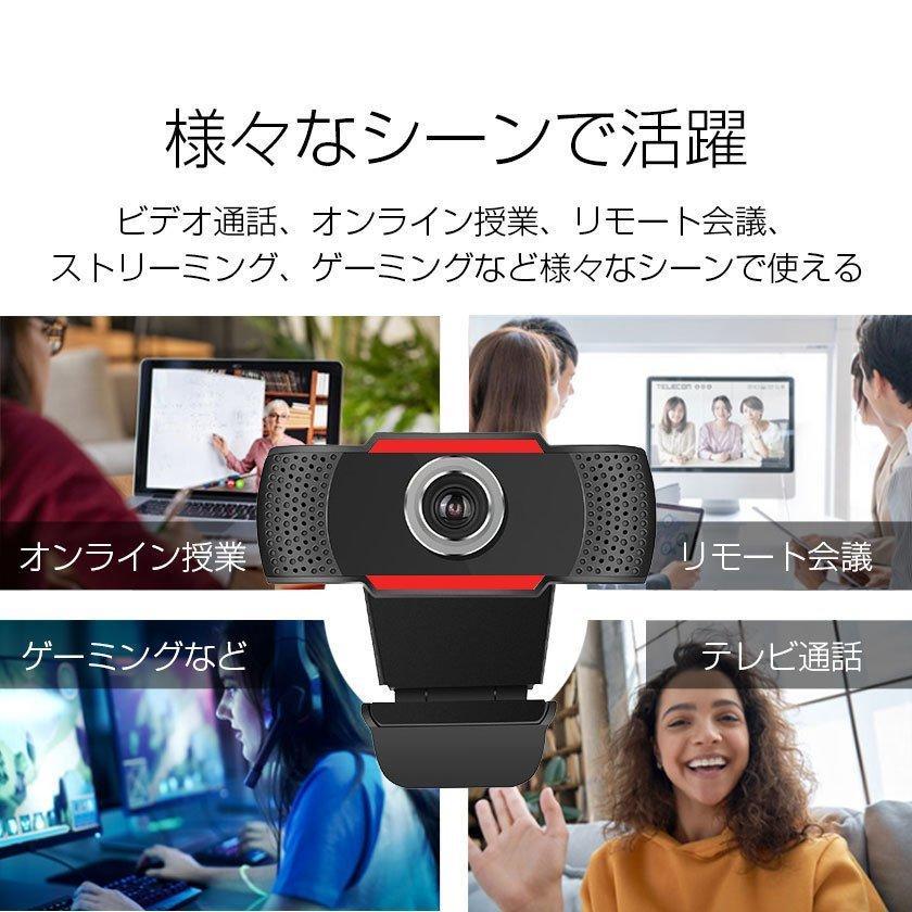 ウェブカメラ マイク内蔵 Webカメラ 720p HD Windows MacOS対応 パソコン ノートパソコン用 PCカメラ 在宅勤務 web会議 テレワーク zoom 用 pctky 13