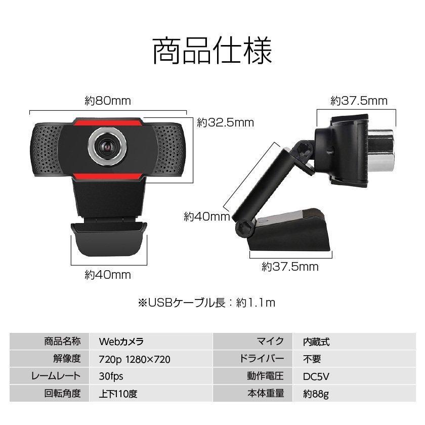 ウェブカメラ マイク内蔵 Webカメラ 720p HD Windows MacOS対応 パソコン ノートパソコン用 PCカメラ 在宅勤務 web会議 テレワーク zoom 用 pctky 14