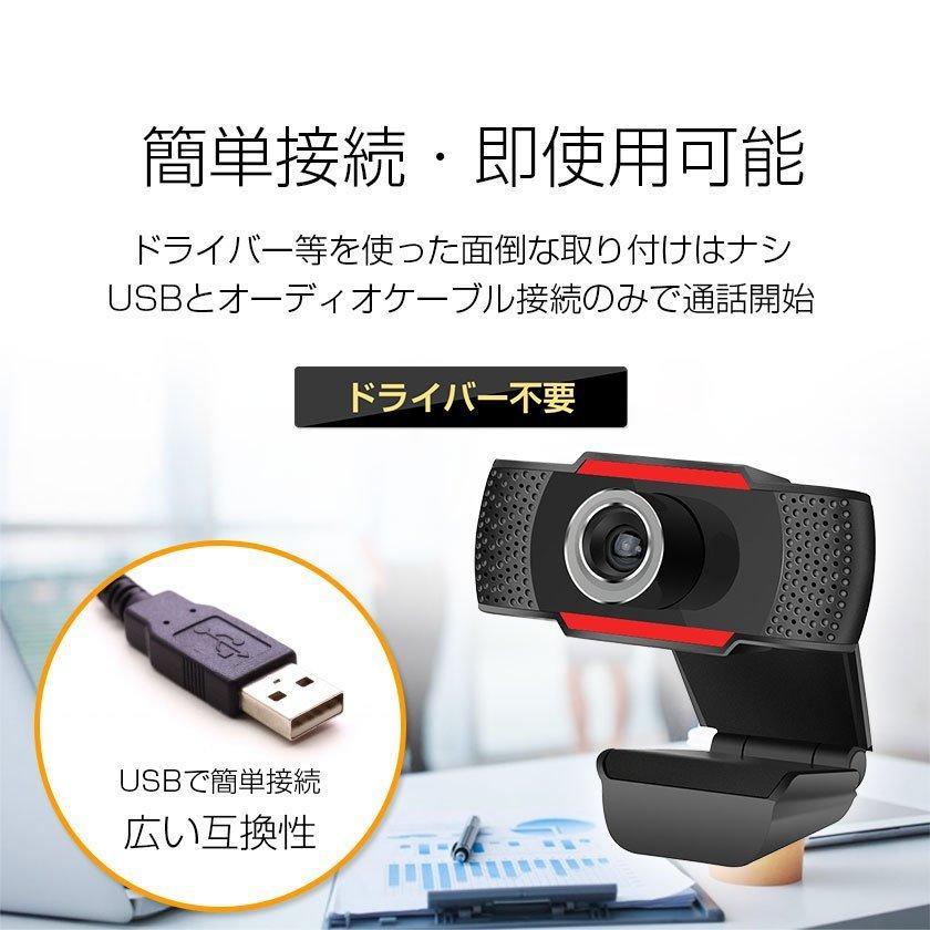 ウェブカメラ マイク内蔵 Webカメラ 720p HD Windows MacOS対応 パソコン ノートパソコン用 PCカメラ 在宅勤務 web会議 テレワーク zoom 用 pctky 03