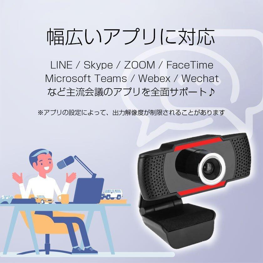 ウェブカメラ マイク内蔵 Webカメラ 720p HD Windows MacOS対応 パソコン ノートパソコン用 PCカメラ 在宅勤務 web会議 テレワーク zoom 用 pctky 04