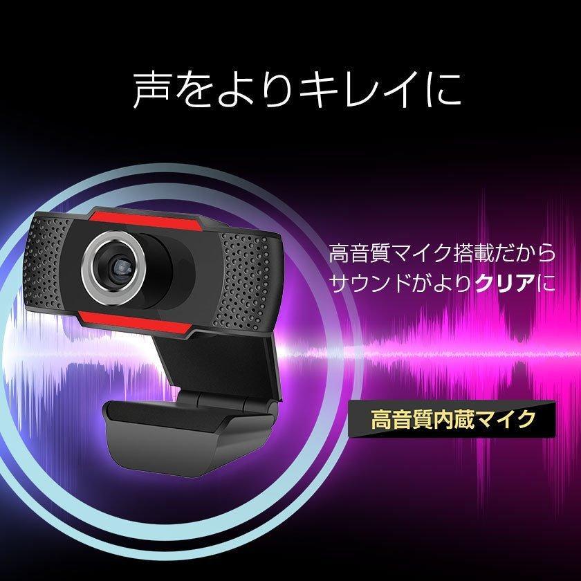 ウェブカメラ マイク内蔵 Webカメラ 720p HD Windows MacOS対応 パソコン ノートパソコン用 PCカメラ 在宅勤務 web会議 テレワーク zoom 用 pctky 05