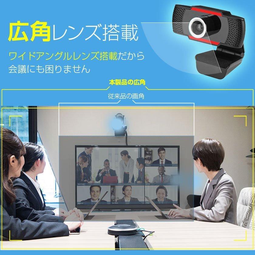 ウェブカメラ マイク内蔵 Webカメラ 720p HD Windows MacOS対応 パソコン ノートパソコン用 PCカメラ 在宅勤務 web会議 テレワーク zoom 用 pctky 07