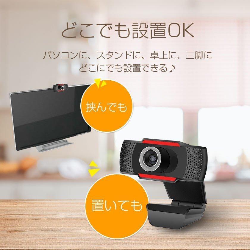 ウェブカメラ マイク内蔵 Webカメラ 720p HD Windows MacOS対応 パソコン ノートパソコン用 PCカメラ 在宅勤務 web会議 テレワーク zoom 用 pctky 09