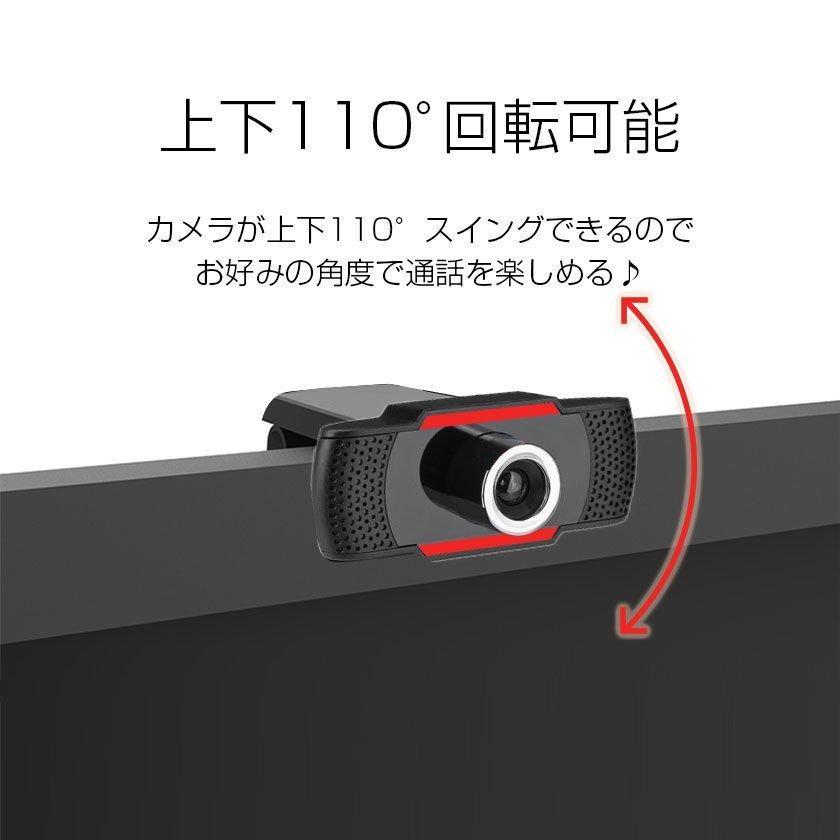 ウェブカメラ マイク内蔵 Webカメラ 720p HD Windows MacOS対応 パソコン ノートパソコン用 PCカメラ 在宅勤務 web会議 テレワーク zoom 用 pctky 10