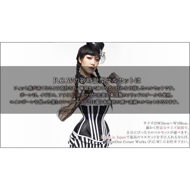 トリプルボーン アンダーバスト(ピュアワン コルセット ワークス P.C.W)くびれ 肋骨 編み上げ 効果 拘束 締め 紐 ゴシック ロリィタ ゴスロリ|pcw-corset|09
