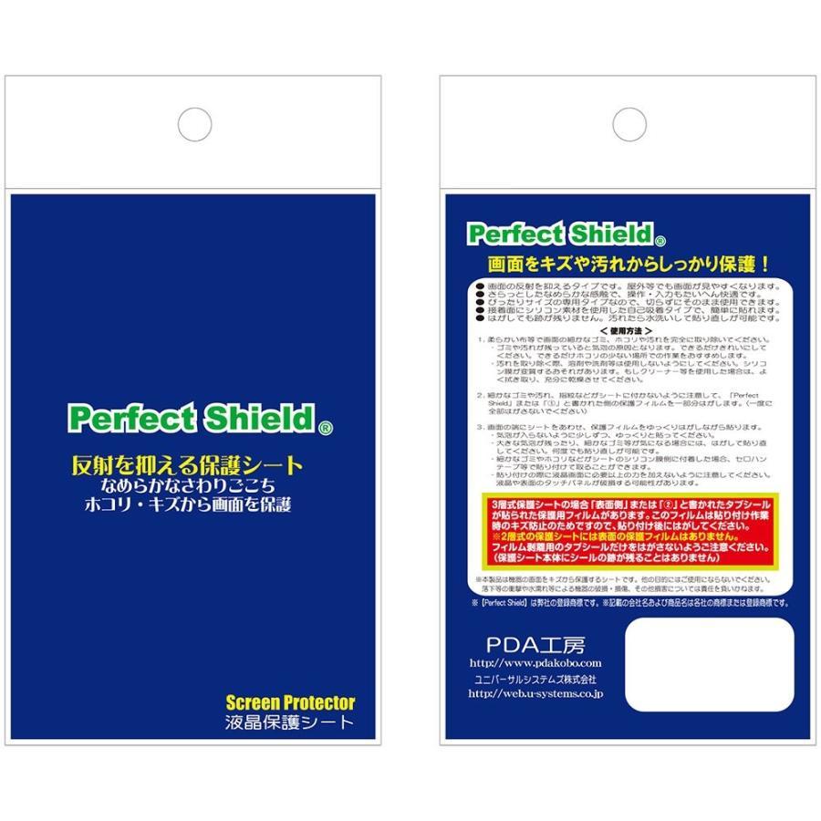 ポータブック (PORTABOOK) XMC10 保護フィルム Perfect Shield|pdar|02