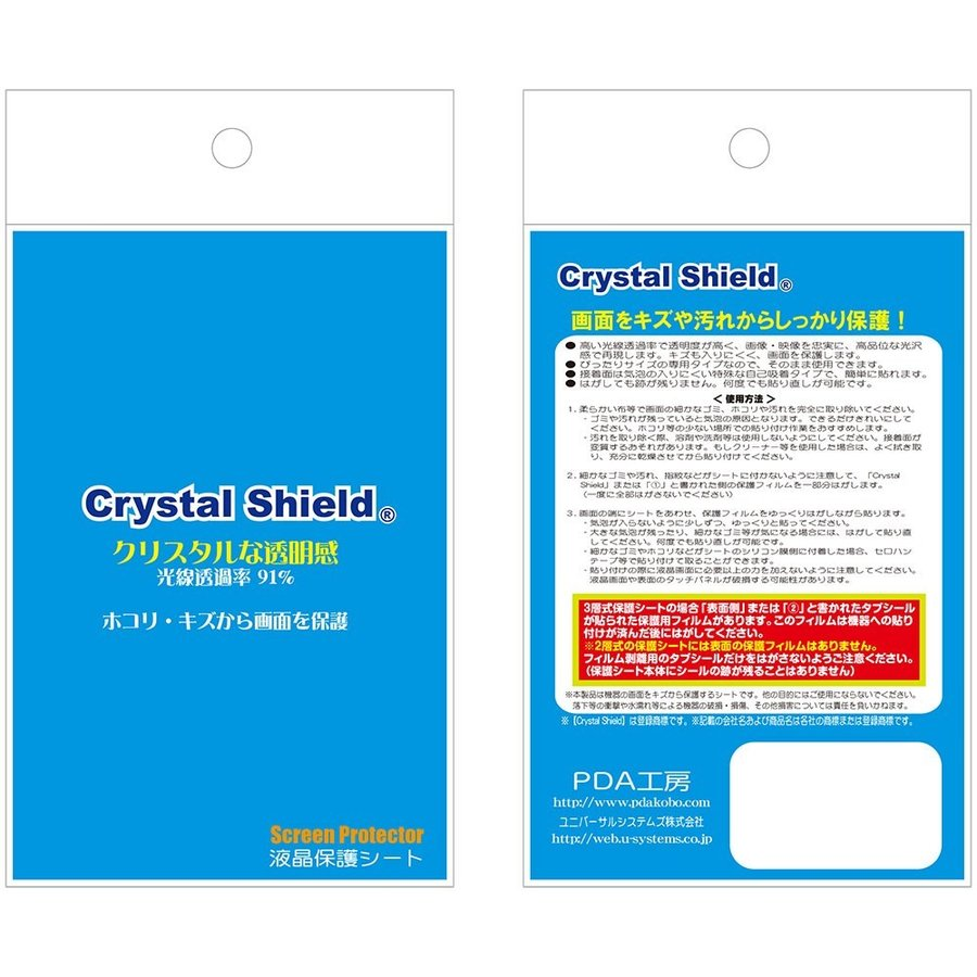 Crystal Shield シャープ電子辞書 Brain PW-S3シリーズ pdar 02