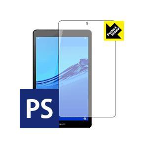 HUAWEI MediaPad M5 lite 8 (8型) 液晶保護フィルム