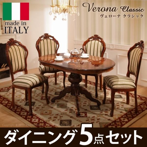 ダイニングセット ダイニング5点セット ダイニングテーブル ダイニングチェア イタリア家具 輸入家具 ヨーロッパ家具 ヴェローナクラシック