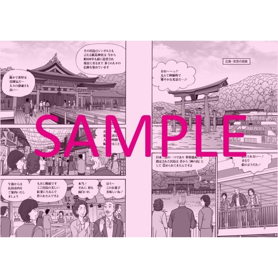 漫画「キセキのヒロシマ」【合本版】 peacepieceproject 03