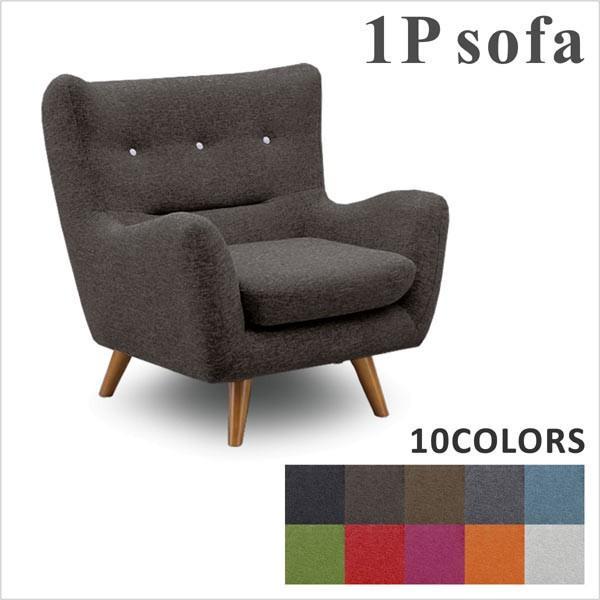 ソファ 1人掛け シングルソファ ファブリック カジュアル 布製 布張り 選べる 10色