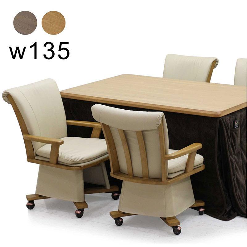 ダイニングこたつテーブルセット 4人用 4人掛け ハイタイプコタツ 6点セット 回転チェア キャスター付き 135テーブル