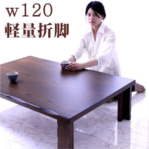 座卓 折り畳み 和風 軽い テーブル ローテーブル 幅120cm タモ材 折れ脚 軽量 コンパクト 和モダン 和室 人気