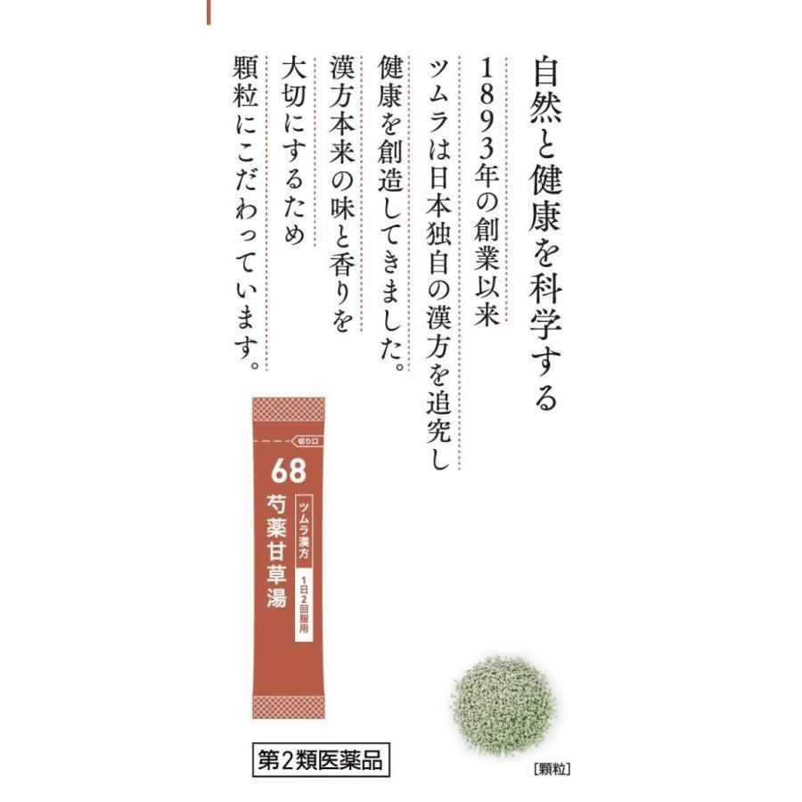 甘草 湯 芍薬