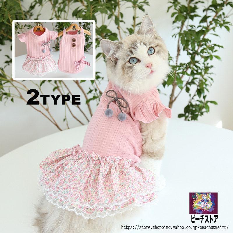 犬服 ペット服 ペット用品 女の子用 ワンピース Tシャツ キャミソール スカート かわいい peachsumairu