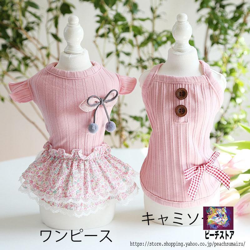 犬服 ペット服 ペット用品 女の子用 ワンピース Tシャツ キャミソール スカート かわいい peachsumairu 02