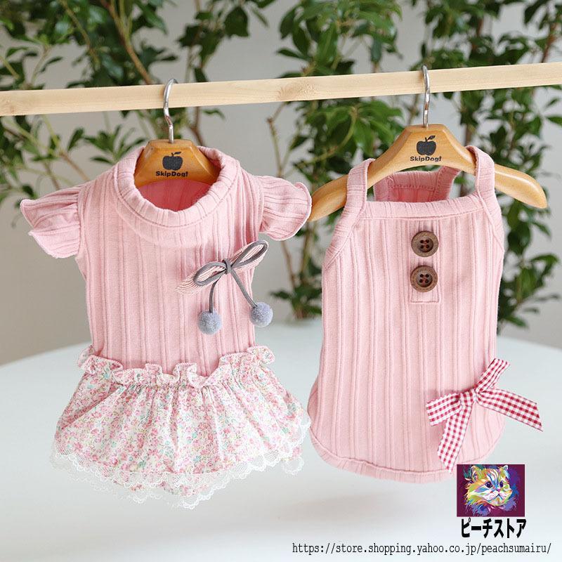 犬服 ペット服 ペット用品 女の子用 ワンピース Tシャツ キャミソール スカート かわいい peachsumairu 03