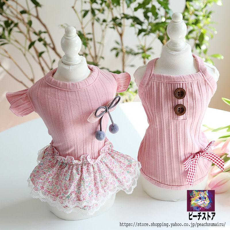 犬服 ペット服 ペット用品 女の子用 ワンピース Tシャツ キャミソール スカート かわいい peachsumairu 04