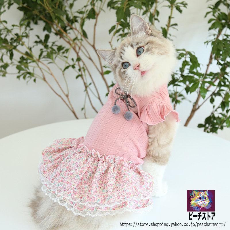 犬服 ペット服 ペット用品 女の子用 ワンピース Tシャツ キャミソール スカート かわいい peachsumairu 06