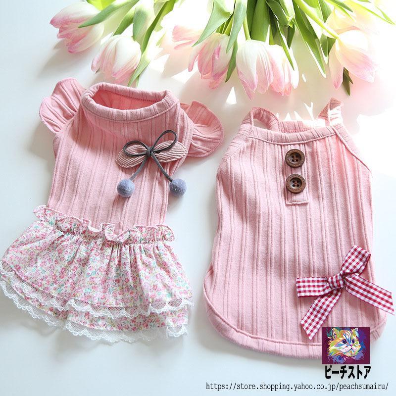 犬服 ペット服 ペット用品 女の子用 ワンピース Tシャツ キャミソール スカート かわいい peachsumairu 08