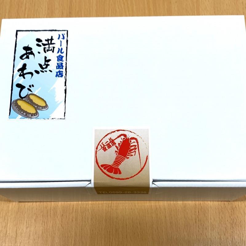 満点あわび1個90g(伊勢だれ) /【鮑 あわび アワビ】 pearlshokuhinten 05