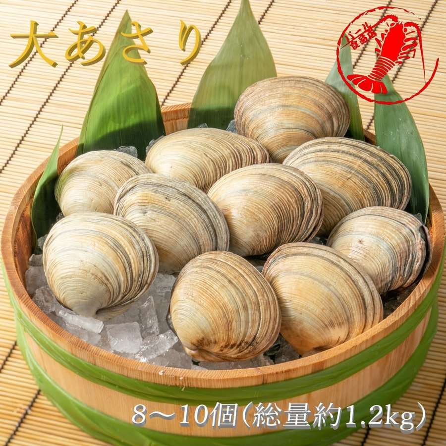 大あさり(8〜10個)総量約1.2kg pearlshokuhinten