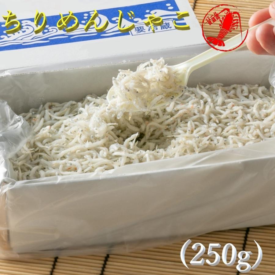 ちりめんじゃこ(250g) pearlshokuhinten