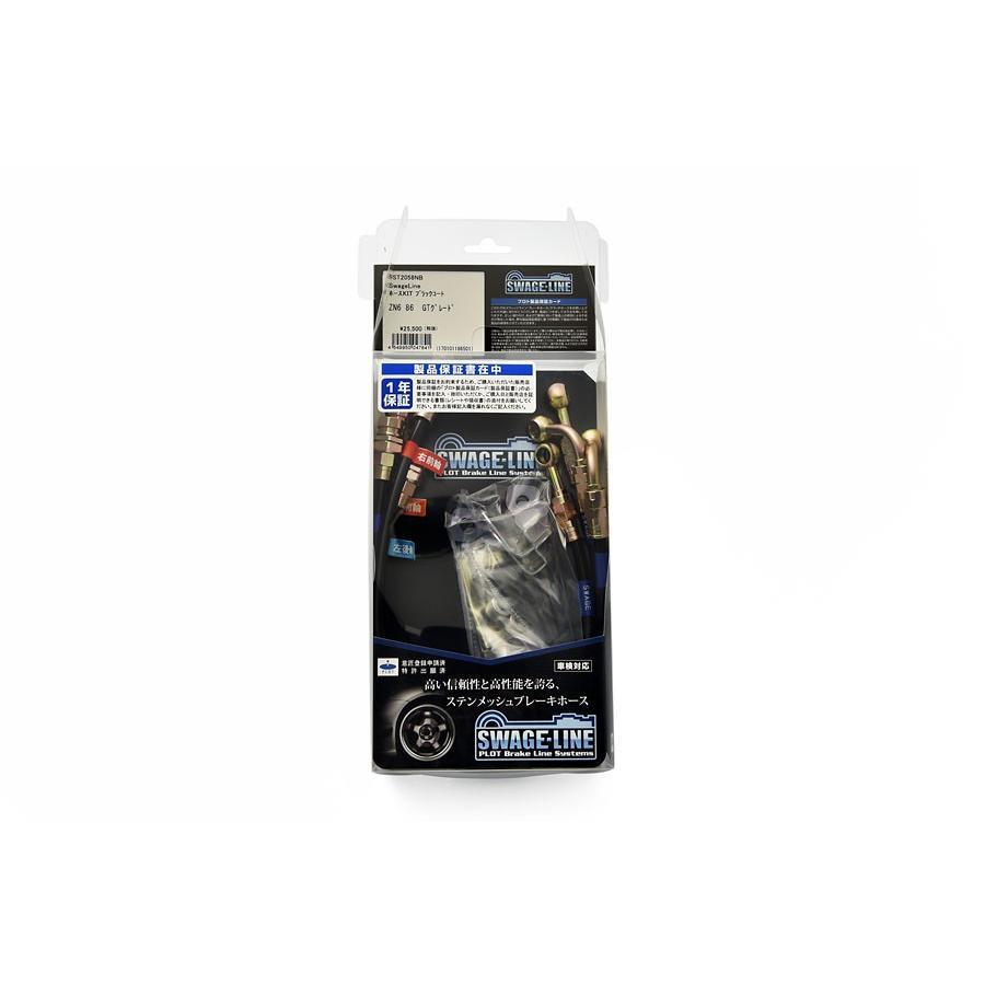 正規 SwageLine ホースKIT ブラックコート ACU/MCU30W/31 ハリアー 2WD, PREMIUM STAGE 62891796