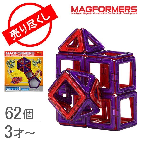 赤字売切り価格 マグフォーマー Magformers 62ピース おもちゃ 玩具 知育玩具 キッズ 空間認識 展開図 アウトレット