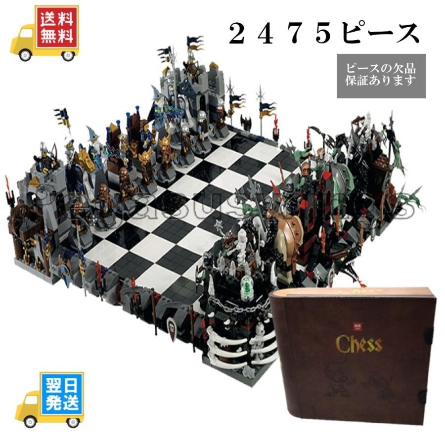 レゴ互換 外箱あり ジャイアントチェスセット キャッスルセット Lepin社製 国内在庫 852293