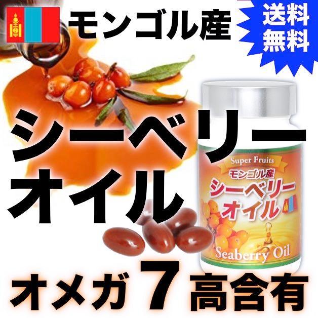 オメガ7高含有サプリメント モンゴル産『シーベリーオイル』90粒 pejapan