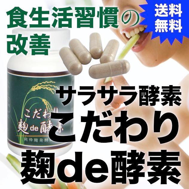 食生活改善酵素『こだわり麹de酵素』90粒|pejapan