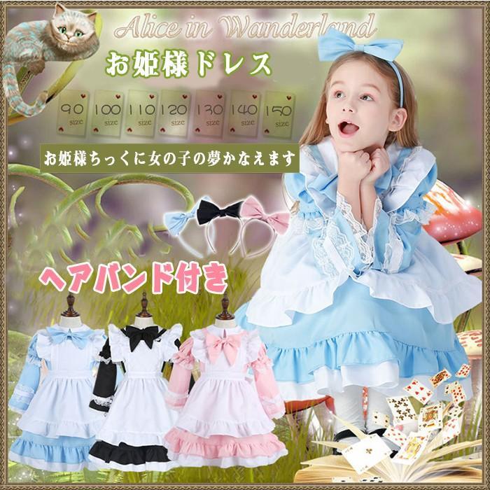 cfed2600d7fd6 コスプレ ハロウィン衣装 女の子 子供ドレス アリス ワンピース メイド服 ...