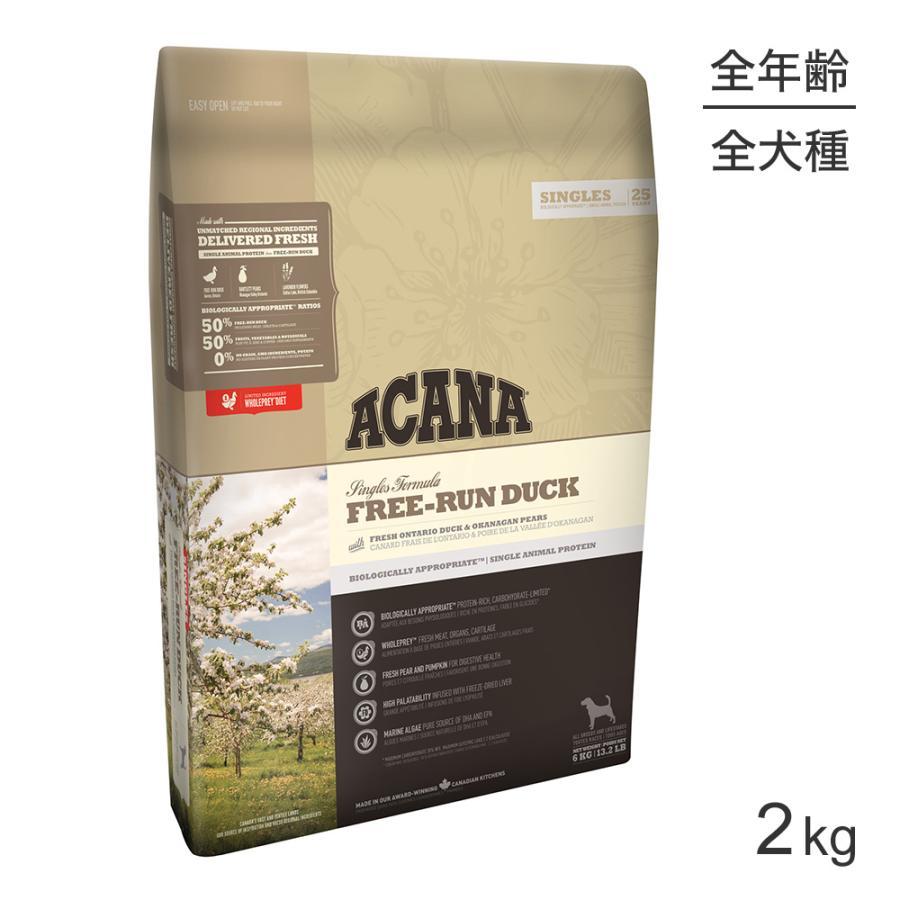 アカナ シングル フリーランダック 2kg (犬・ドッグ)[正規品] pemos