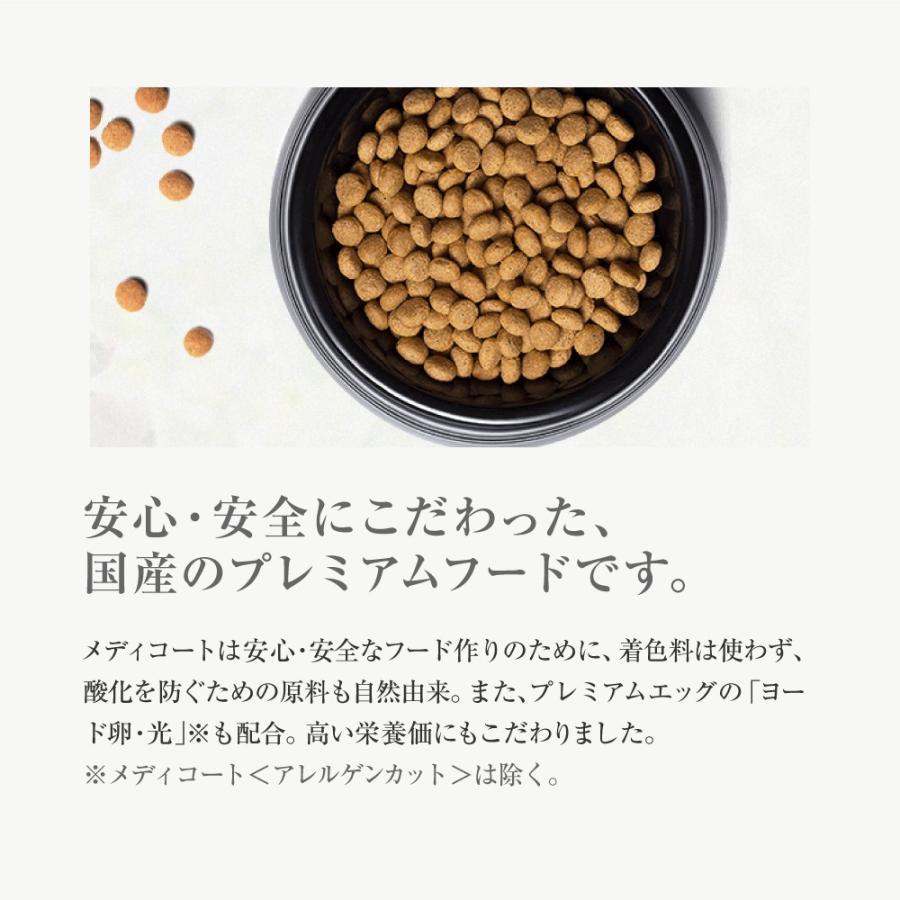 ペットライン メディコート 腸内フローラケア 離乳〜1歳まで 子いぬ用 3kg pemos 04