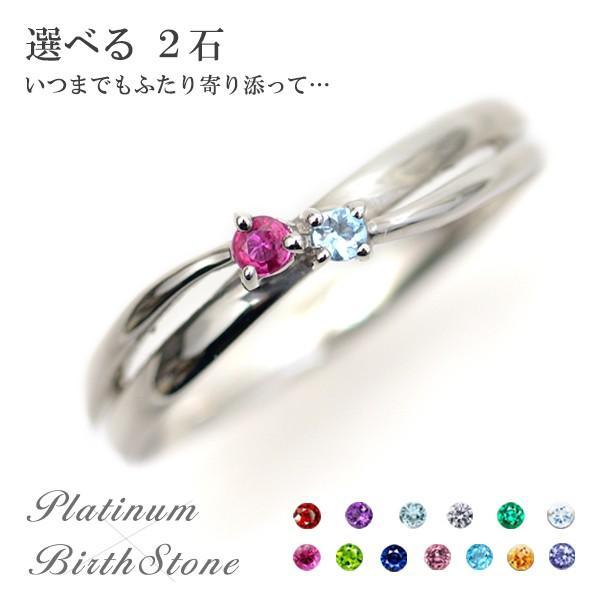 選べる 誕生石 2石 天然石 プラチナ リング 結婚2周年 2年目の記念日 20周年 ウェーブ クロス Pt900 指輪 ギフト セミオーダー pendant