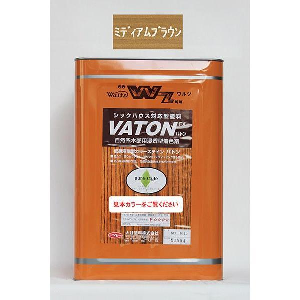 「ベロ付(注ぎ口)」VATON (ミディアムブラウン) 16L/缶 木部 外部 内部 塗料 自然系 安全 低臭 食品衛生法 ステイン ウッドデッキ 木材保護塗料