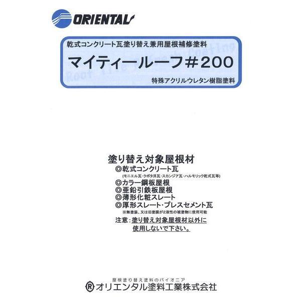 マイティールーフ#200 (3610 ミディアムグレー) 6Kg/セット 屋根 塗料 油性 溶剤 シーラーレス 窯業系瓦 金属系瓦 モニエル瓦