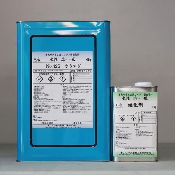 「ベロ付(注ぎ口)」水性涼風 (No.425 やきすぎ) 15Kg/セット 屋根 遮熱塗料 塗替え 2液 水性 シリコン スレート カラーベスト カラー鋼板